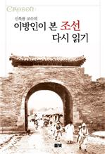 도서 이미지 - 신복룡 교수의 이방인이 본 조선 다시 읽기