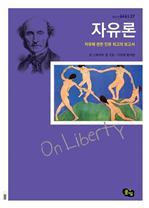 도서 이미지 - 자유론 - 자유에 관한 인류 최고의 보고서