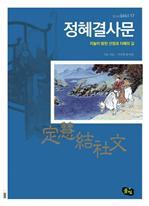 도서 이미지 - 정혜결사문 - 지눌이 밝힌 선정과 지혜의 길