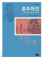 도서 이미지 - 춘추좌전 - 중국 문화의 원형이 담긴 타임캡슐