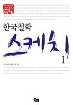도서 이미지 - 한국철학 스케치 1