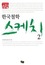 도서 이미지 - 한국철학 스케치 2