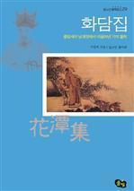 도서 이미지 - 화담집 - 종달새의 날갯짓에서 이끌어낸 기의 철학