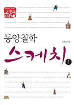 도서 이미지 - 동양 철학 스케치 1