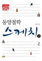 도서 이미지 - 동양 철학 스케치 2