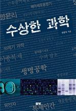 도서 이미지 - 수상한 과학