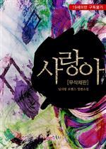 도서 이미지 - [합본] 사랑아 (무삭제판) (전2권/완결)