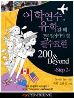 도서 이미지 - 어학연수, 유학갈 때 꼭 알아가야 할 필수표현 200&Beyond-Step 2