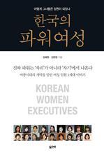 도서 이미지 - 한국의 파워여성