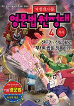 도서 이미지 - 마법천자문 영문법원정대