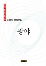 도서 이미지 - 이육사 작품선집: 광야