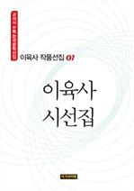 도서 이미지 - 이육사 작품선집 01: 이육사 시선집