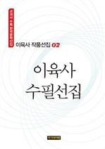 도서 이미지 - 이육사 작품선집 02: 이육사 수필선집