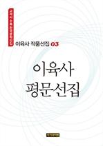도서 이미지 - 이육사 작품선집 03: 이육사 평문선집