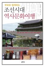 도서 이미지 - 부모와 함께하는 조선시대 역사문화여행