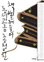 도서 이미지 - 책벌레들의 동서고금 종횡무진