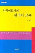 도서 이미지 - 외국어로서의 한국어 교육