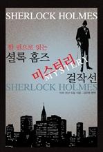 도서 이미지 - 한 권으로 읽는 셜록 홈즈 미스터리 걸작선