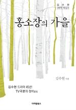 도서 이미지 - 홍소장의 가을