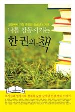 도서 이미지 - 나를 감동시키는 한 권의 책
