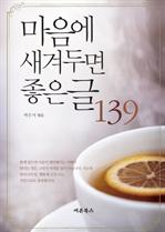 도서 이미지 - 마음에 새겨두면 좋은 글 139