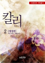 도서 이미지 - 칼리 (KALI) (개정판)