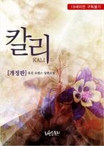 도서 이미지 - [합본] 칼리 (KALI) (개정판) (전2권/완결)