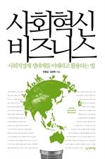 도서 이미지 - 사회혁신 비즈니스