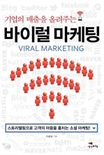 도서 이미지 - 기업의 매출을 올려주는 바이럴 마케팅