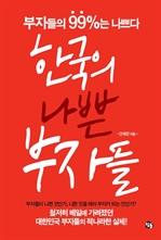 도서 이미지 - 한국의 나쁜 부자들