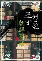 도서 이미지 - 조선비화