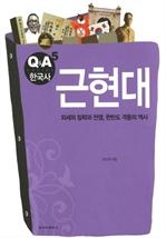 도서 이미지 - Q&A 한국사 5 - 근현대 (체험판)
