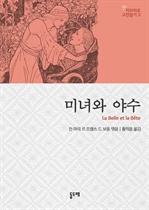 도서 이미지 - 미녀와 야수