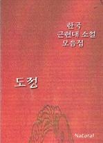 도서 이미지 - 한국 근현대 소설 모음집 - 도정