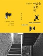 도서 이미지 - 구본준의 마음을 품은 집