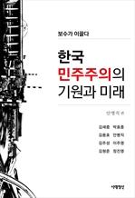 도서 이미지 - 한국 민주주의의 기원과 미래 [체험판]