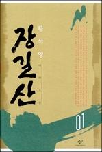 도서 이미지 - 장길산 1권