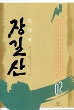 도서 이미지 - 장길산 2권