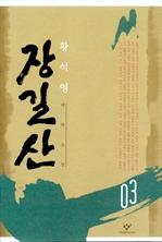 도서 이미지 - 장길산 3권