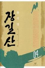 도서 이미지 - 장길산 4권