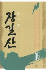 도서 이미지 - 장길산 6권