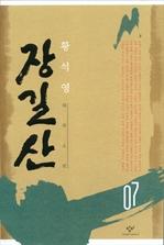 도서 이미지 - 장길산 7권