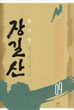 도서 이미지 - 장길산 9권