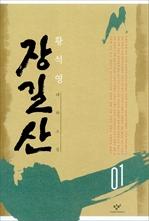 도서 이미지 - 장길산 [체험판]