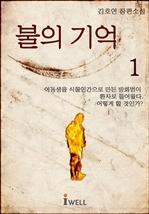 도서 이미지 - 불의 기억 1