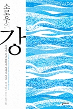 도서 이미지 - 소로우의 강