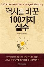 도서 이미지 - 역사를 바꾼 100가지 실수 1