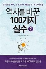 도서 이미지 - 역사를 바꾼 100가지 실수 2