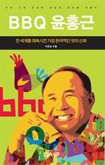 도서 이미지 - BBQ 윤홍근