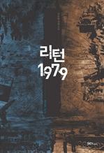 도서 이미지 - [합본] 리턴 1979 (전14권/완결)